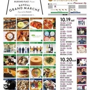 【新潟八輝会】イベント出店情報!万代グランマルシェの画像