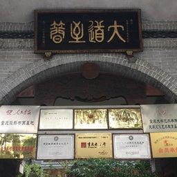 画像 重慶 中国民間医薬博物館 の記事より 4つ目