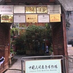 画像 重慶 中国民間医薬博物館 の記事より 5つ目