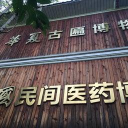 画像 重慶 中国民間医薬博物館 の記事より 17つ目