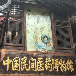 画像 重慶 中国民間医薬博物館 の記事より 12つ目