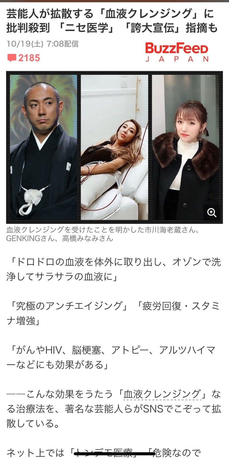 「市川海老蔵 ブログ 血液」の画像検索結果