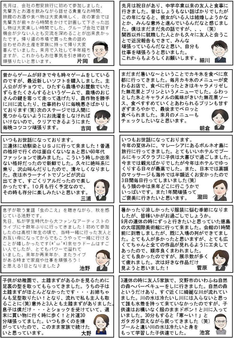 さんきゅースタッフ近況2019年10月号