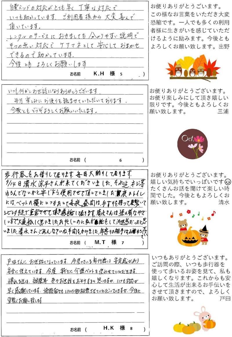 さんきゅー皆様からのお便り2019年10月