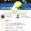 【2020年1月テニススクール新規開校記念】無料レッスンイベント開催!!の画像