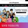 乾先生が作られた「일본말 첫걸음やさしい日本語」OnAir中です!の画像