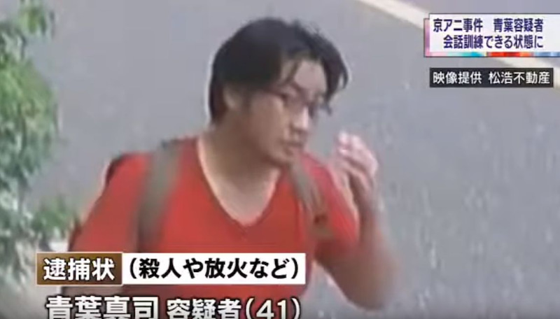 京アニ放火殺人】青葉真司容疑者、車椅子に乗り時折涙を流していた ...
