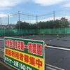 町田市木曽西にて貸農園オープンしました!!(2ヶ所)の画像
