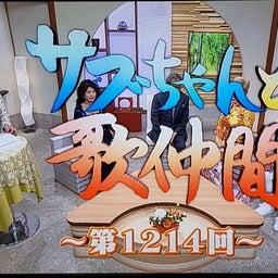 画像 関西キャンペーン!&サブちゃんと歌仲間!放送〜 の記事より 13つ目