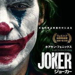画像 映画「Joker」「アド・アストラ」観ました。 の記事より 1つ目