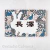フルオーダー表札 うさぎのハワイアンデザインの画像
