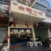タイのシラチャでボリューミーな羽根つき餃子♡台湾小吃(タイワンシャオチー)