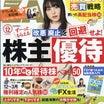 『ダイヤモンドZAi 12月号』に優待コメントが掲載されました