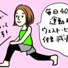 ギュギュギュの効果~グリーン編~の画像