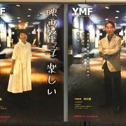 画像 YMF山形国際ムービーフェスティバルの日程決まる! の記事より 4つ目