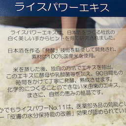 """画像 """"MAIHADA 肌潤シリーズ"""" の記事より 4つ目"""