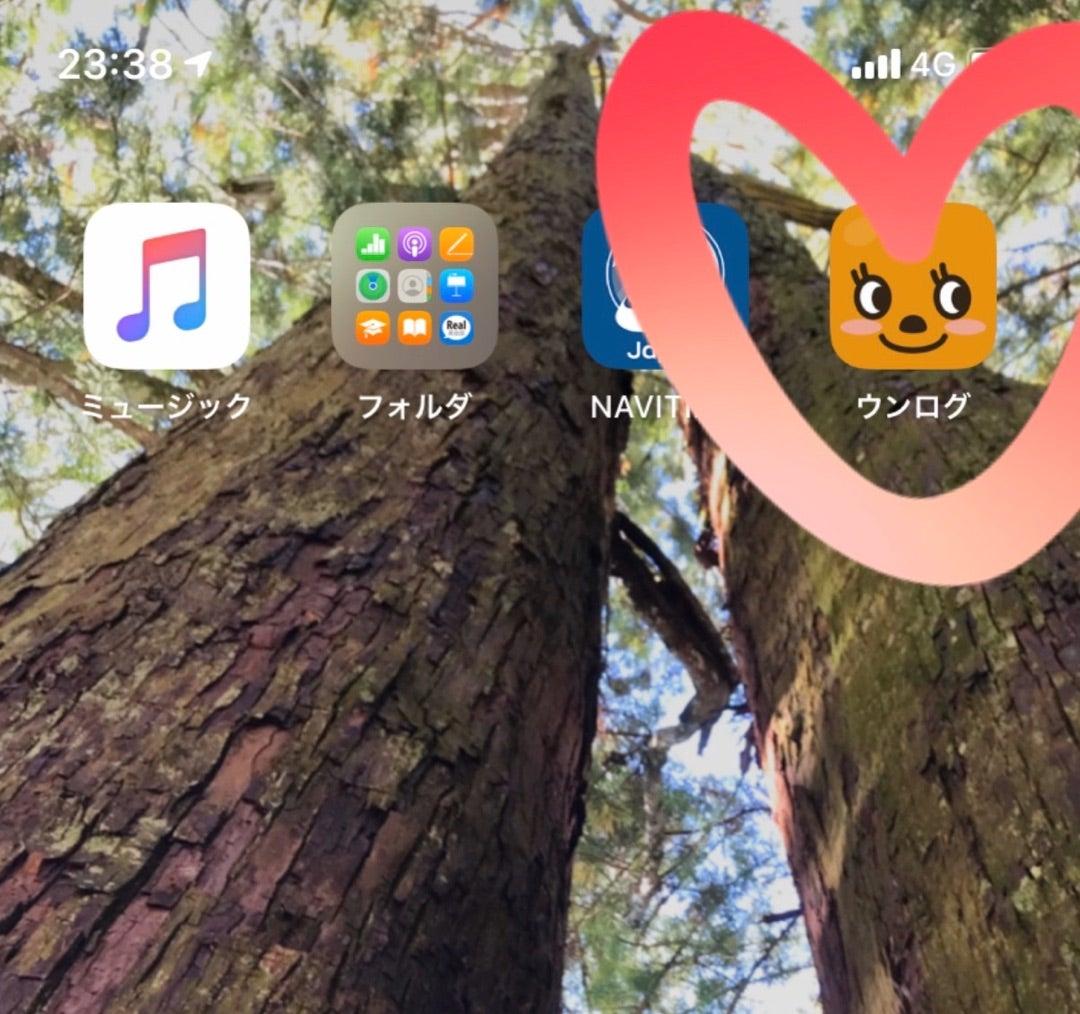 ♥うんログアプリ♥