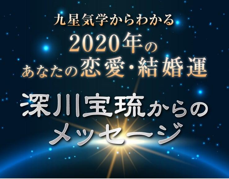 2020年 令和2年 の運勢 一白水星の恋愛結婚運 日を新たに命を立つ