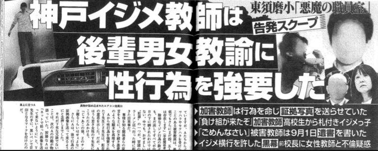 加害 東須磨 教師 小学校
