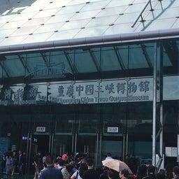 画像 重慶中国三峡博物館 の記事より 6つ目
