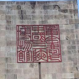 画像 重慶中国三峡博物館 の記事より 5つ目