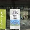 ひろしま乳がんアカデミア2019 始まります!!