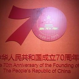 画像 重慶中国三峡博物館 の記事より 58つ目