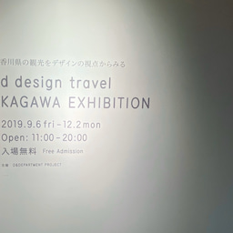 画像 d design travel KAGAWA EXHIBITION の記事より 2つ目