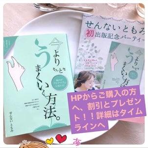 【重版記念プレゼント】第3刷に感謝!の画像