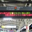 サンライズ瀬戸初乗車と旅の初めの讃岐うどん!!