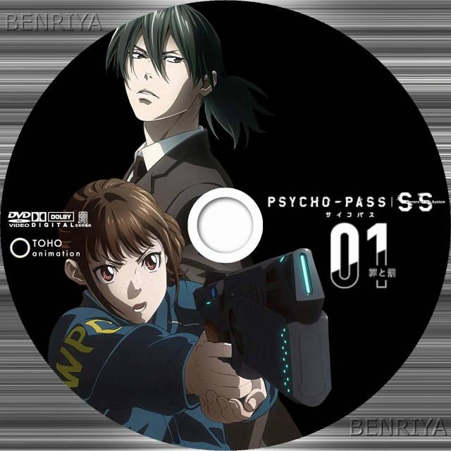 サイコパス ss dvd ラベル