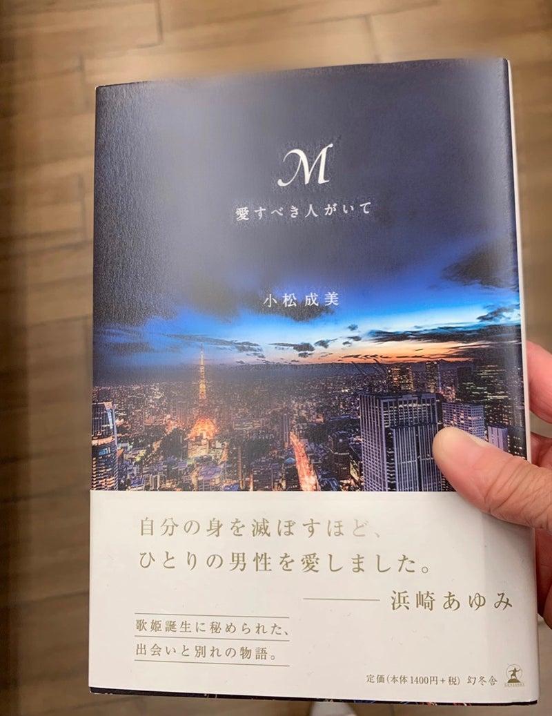 浜崎 あゆみ 暴露