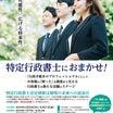 【特定行政書士】令和元年度(2019)特定行政書士考査