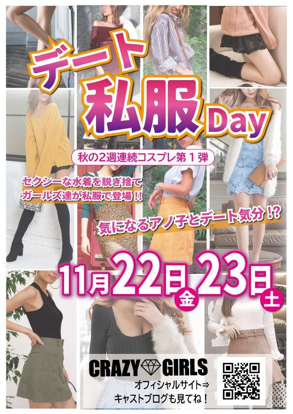 2週連続コスプレ第1弾! デート私服Day