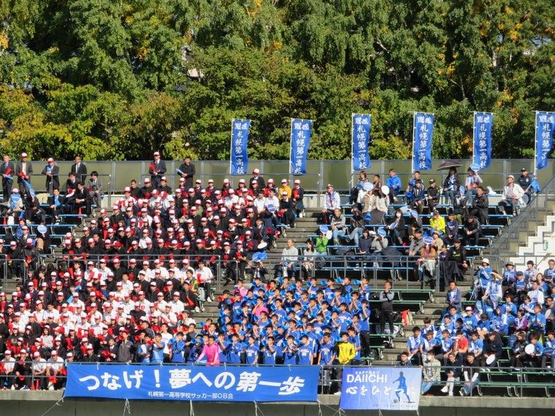 札幌 第 一 高校 サッカー 部