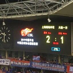 画像 上海申花vs大連一方 の記事より 19つ目