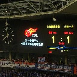 画像 上海申花vs大連一方 の記事より 11つ目