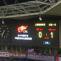 画像 上海申花vs大連一方 の記事より 9つ目