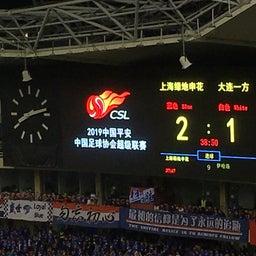 画像 上海申花vs大連一方 の記事より 15つ目