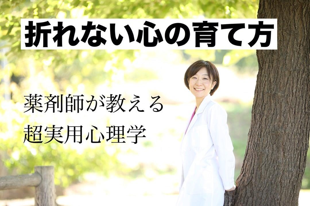 【学び方ガイド】実用心理学プロコミュニケーションモデル(PCM)の記事より