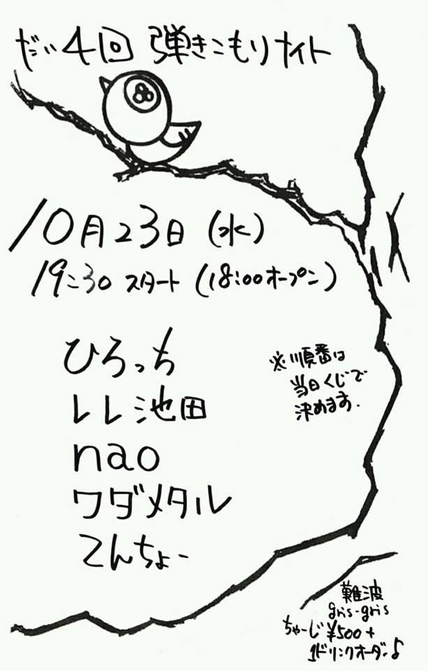 10月下旬と11月初旬にいただいている出番です(^^♪ | レレ池田のブログ