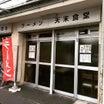 名古屋中央卸売市場で昭和の時代から市場の働く人の憩いの食堂‼️