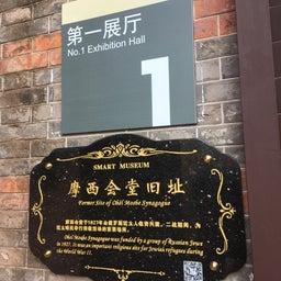 画像 上海ユダヤ難民紀念館 の記事より 10つ目
