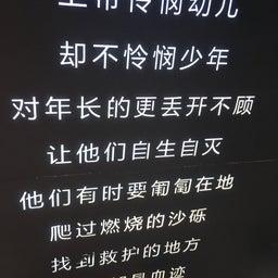 画像 上海ユダヤ難民紀念館 の記事より 24つ目
