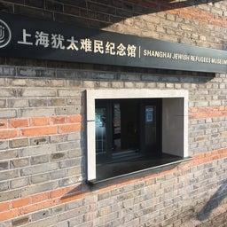 画像 上海ユダヤ難民紀念館 の記事より 4つ目