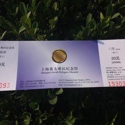 画像 上海ユダヤ難民紀念館 の記事より 5つ目