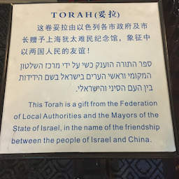 画像 上海ユダヤ難民紀念館 の記事より 15つ目