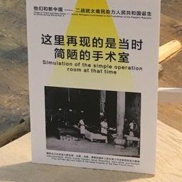 画像 上海ユダヤ難民紀念館 の記事より 33つ目
