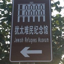 画像 上海ユダヤ難民紀念館 の記事より 44つ目