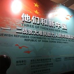 画像 上海ユダヤ難民紀念館 の記事より 30つ目